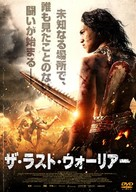 The Dead Lands - Japanese DVD movie cover (xs thumbnail)
