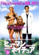 Human Nature - Japanese DVD cover (xs thumbnail)