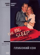 The Big Sleep - Russian DVD cover (xs thumbnail)