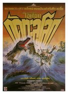 Killer Crocodile - Thai Movie Poster (xs thumbnail)