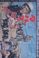 Ten Tall Men - Japanese Movie Poster (xs thumbnail)