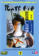 Tokyo Eyes - French DVD movie cover (xs thumbnail)