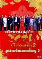 """""""Gokusen 2"""" - Thai Movie Cover (xs thumbnail)"""