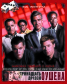 Ocean's Thirteen - Russian Movie Poster (xs thumbnail)