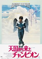 Heaven Can Wait - Japanese Movie Poster (xs thumbnail)