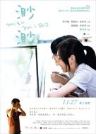 Miao miao - Taiwanese Movie Poster (xs thumbnail)