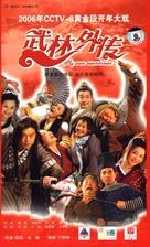 """""""Wu lin wai zhuan"""" - Chinese Movie Cover (xs thumbnail)"""