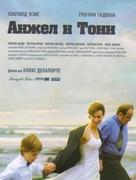 Angèle et Tony - Bulgarian Movie Poster (xs thumbnail)