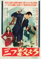 The Big Sleep - Japanese Movie Poster (xs thumbnail)