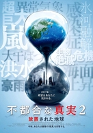 An Inconvenient Sequel: Truth to Power - Japanese Movie Poster (xs thumbnail)