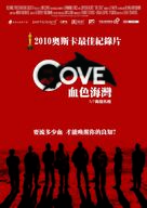 The Cove - Taiwanese DVD cover (xs thumbnail)