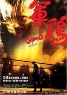 Shamo - Hong Kong Movie Poster (xs thumbnail)