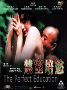 Kanzen-naru shiiku - Hong Kong Movie Cover (xs thumbnail)
