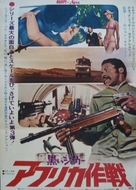 Shaft in Africa - Japanese Movie Poster (xs thumbnail)