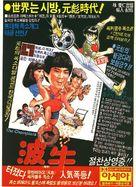 Boh ngau - South Korean Movie Poster (xs thumbnail)