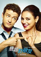 Friends with Benefits - Hong Kong Movie Poster (xs thumbnail)
