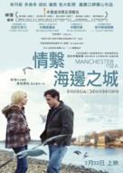 Manchester by the Sea - Hong Kong Movie Poster (xs thumbnail)