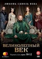 """Muhtesem Yüzyil"" - Russian DVD cover (xs thumbnail)"