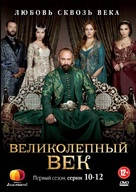 """Muhtesem Yüzyil"" - Russian DVD movie cover (xs thumbnail)"