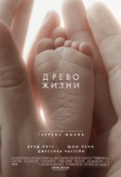 The Tree of Life - Russian Movie Poster (xs thumbnail)
