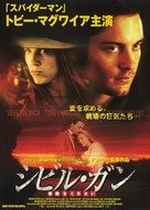 Ride with the Devil - Japanese Movie Poster (xs thumbnail)