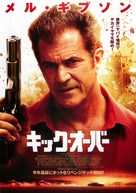 Get the Gringo - Japanese Movie Poster (xs thumbnail)