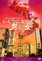 Tasogare - Japanese Movie Cover (xs thumbnail)