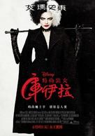 Cruella - Taiwanese Movie Poster (xs thumbnail)