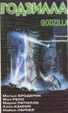 Godzilla - Russian VHS movie cover (xs thumbnail)