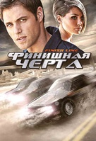 Finish Line - Russian Movie Cover (xs thumbnail)