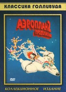 Airplane II: The Sequel - Russian DVD cover (xs thumbnail)