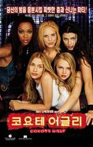 Coyote Ugly - South Korean Movie Poster (xs thumbnail)