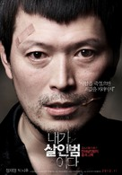 Confession of Murder - South Korean Movie Poster (xs thumbnail)