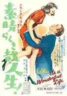 It's a Wonderful Life - Japanese Movie Poster (xs thumbnail)