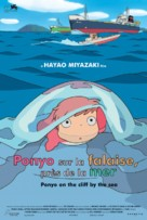 Gake no ue no Ponyo - Swiss Movie Poster (xs thumbnail)