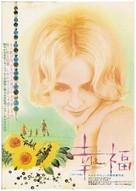 Le bonheur - Japanese Movie Poster (xs thumbnail)