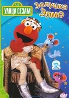 """Sesame Street"" - Russian DVD cover (xs thumbnail)"