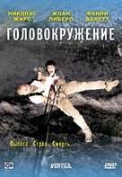Vertige - Russian DVD cover (xs thumbnail)