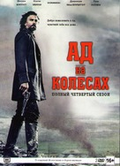 """Hell on Wheels"" - Russian Movie Cover (xs thumbnail)"