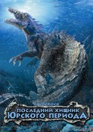 DinoCroc - Russian DVD cover (xs thumbnail)
