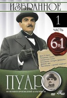"""Poirot"" - Russian DVD cover (xs thumbnail)"