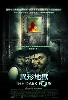 La hora fría - Taiwanese Movie Poster (xs thumbnail)