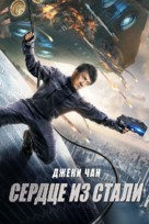 Bleeding Steel - Russian Movie Cover (xs thumbnail)