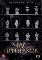 3 A.M. 3D - Russian DVD movie cover (xs thumbnail)