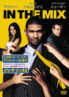 In The Mix - Japanese Movie Cover (xs thumbnail)
