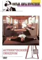 Astenicheskiy sindrom - Russian Movie Cover (xs thumbnail)