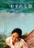 Monrak Transistor - Japanese Movie Poster (xs thumbnail)