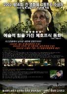 Mayis sikintisi - South Korean poster (xs thumbnail)