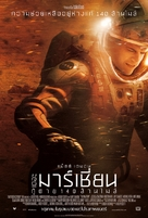 The Martian - Thai Movie Poster (xs thumbnail)