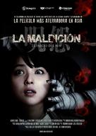 Ju-on: Owari no Hajimari - Mexican Movie Poster (xs thumbnail)